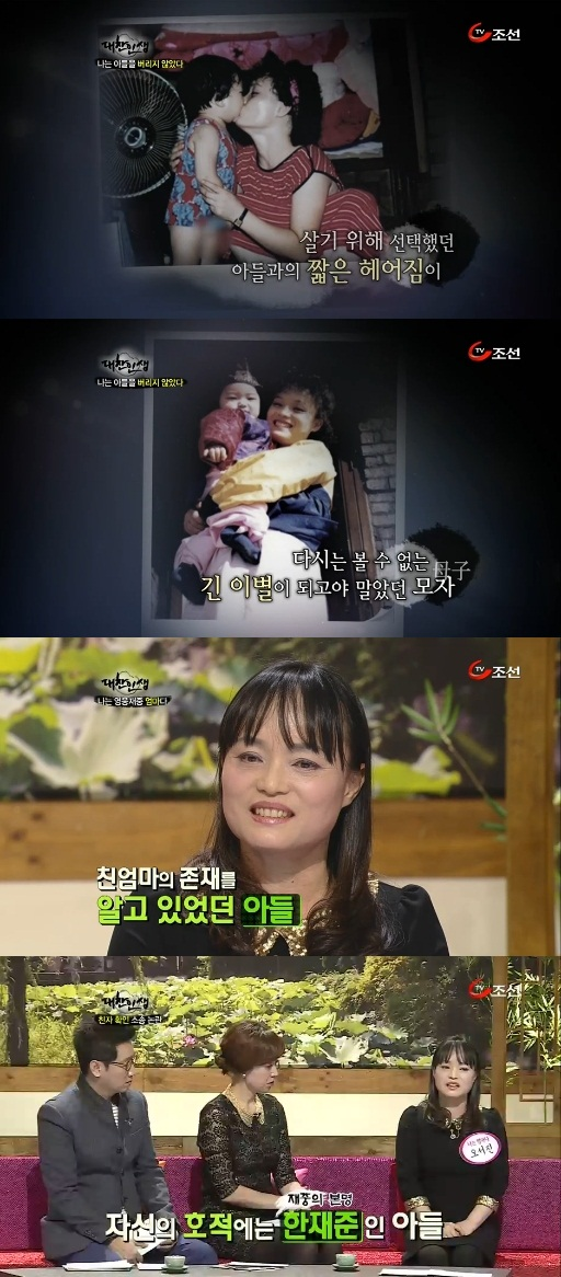 oh seo jin - jaejoong birthmother
