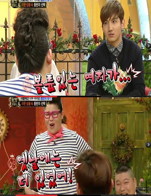 changmin ideal type